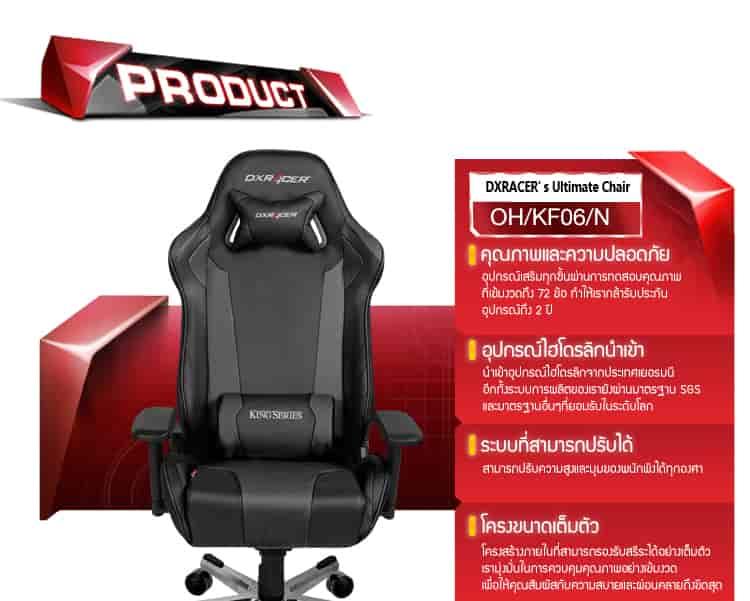 Dxracer King Series-3